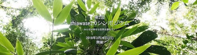 第2回shiawase2.0にワークショップを提供します