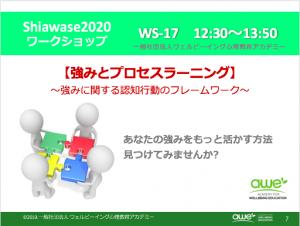 国際幸福デー「shiawase2020」イベントオンライン開催!