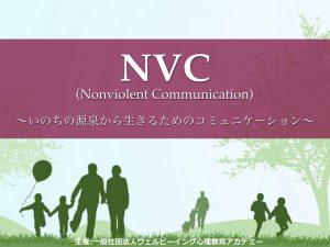 NVC(Nonviolent Communication)オンラインワークショップの開催報告