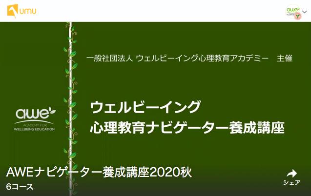 学習プラットフォームを用いたフルオンラインのナビゲーター養成講座を開講!!